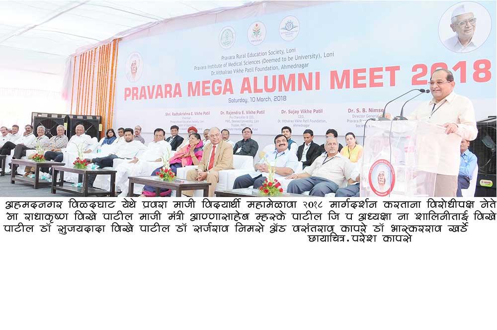 Ahmednagar Alumni9
